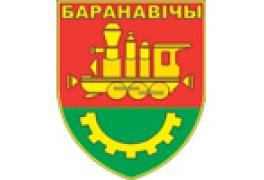 Филиал в Барановичах